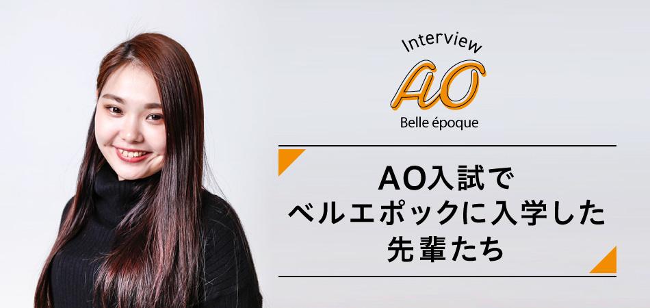 AO入試インタビュー