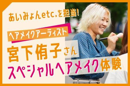 宮下侑子さんスペシャルヘアメイク体験