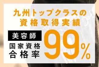九州トップクラスの資格取得実績