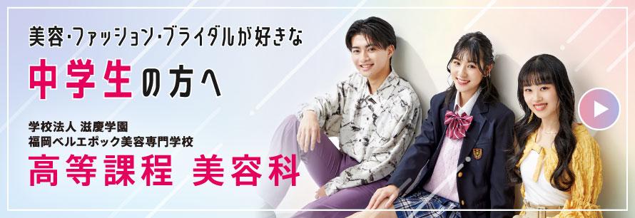福岡ベルエポック美容専門学校 高等課程 美容科