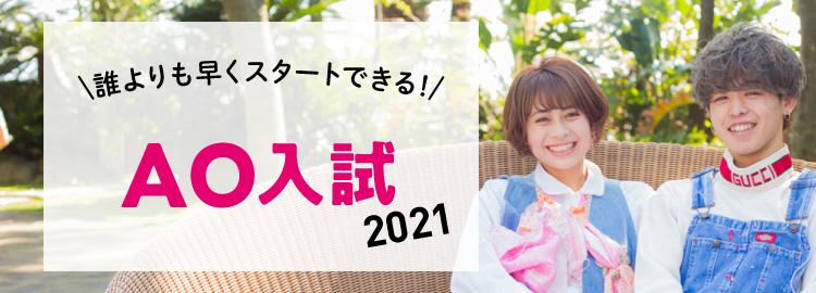 2021年度AO入試