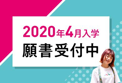 2020年4月度入学 受付中