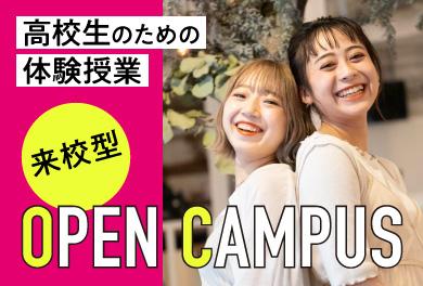 来校型オープンキャンパス