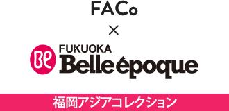 福岡アジアコレクションFACo