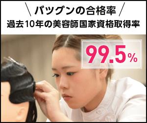 バツグンの合格率!過去8年間の美容師国家試験取得率99.5%