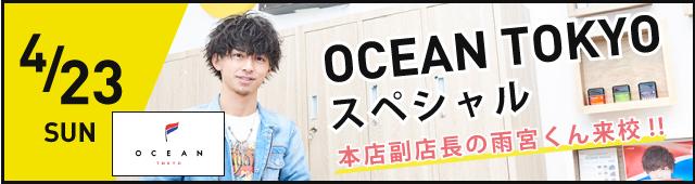 4月23日OCEAN TOKYOスペシャル
