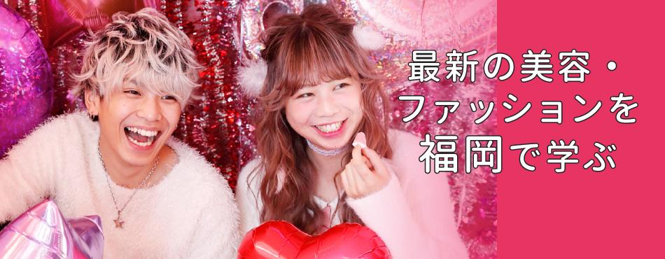最新の美容・ファッションを福岡で学ぶ