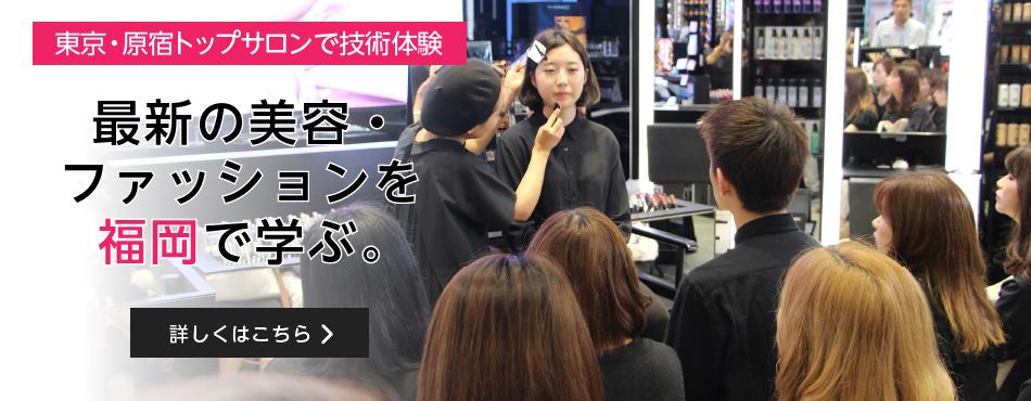 福岡ベルエポック美容専門学校