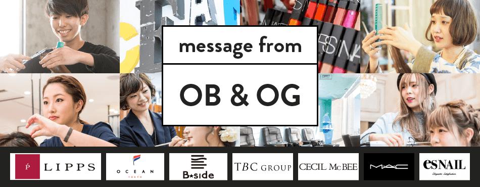 OB・OGメッセージ