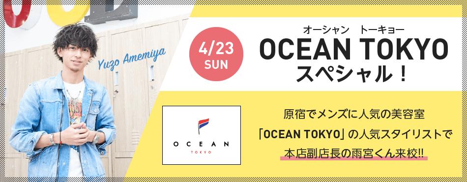 OCEAN TOKYO スペシャル