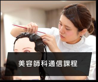 美容師科通信課程