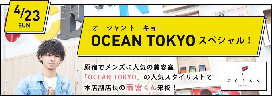 4/23 ocean tokyo雨宮くん来校